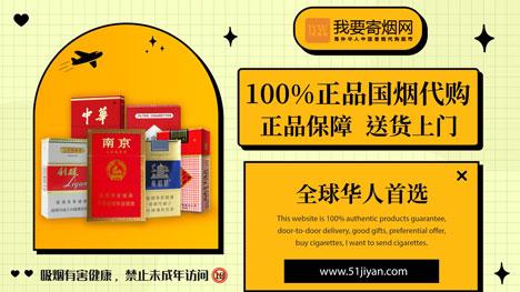 全球华人正品国烟代购